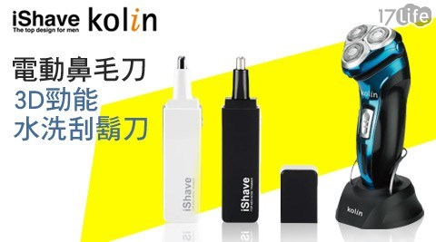 【Kolin歌林】/3D勁能/水洗/刮鬍刀/ KSH-HCW05/【iShave】/電動鼻毛刀/TN-188