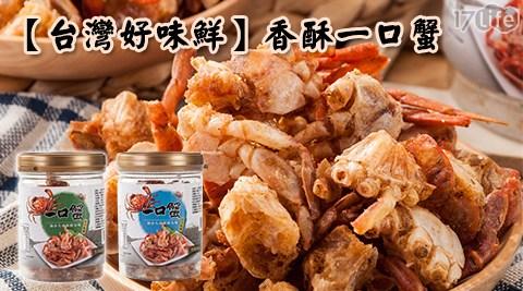 台灣好味鮮/香酥/一口蟹/海鮮/螃蟹/新鮮/酥脆/椒鹽