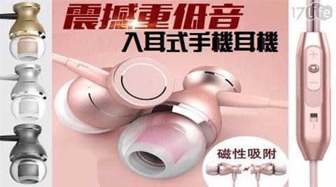 金屬感/磁吸線/重低音/入耳式/手機耳機