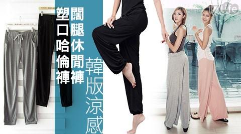 寬口褲/休閒褲/哈倫褲/運動/有氧