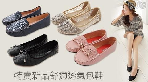 鞋/舒適/透氣/包鞋 /平底鞋