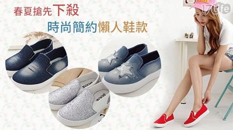 懶人鞋/休閒鞋/平底鞋