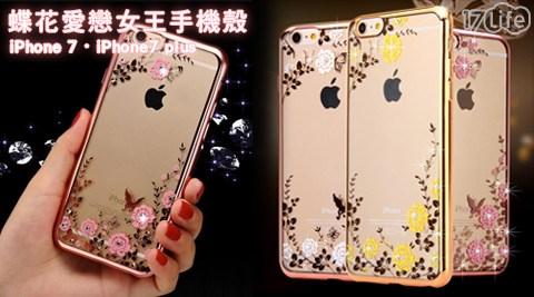 iPhone 7/ iPhone7 plus/蝶花愛戀女王/手機殼