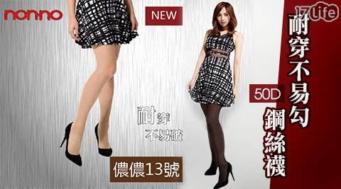 平均每雙最低只要51元起(3雙免運)即可購得【nonno儂儂】台灣製耐穿不易勾50D鋼絲襪1雙/3雙/6雙/12雙,顏色:黑色/膚色。