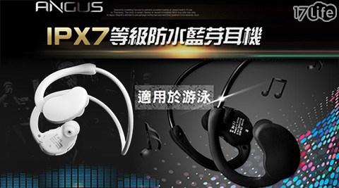 ANGUS/超強續航力/IPX7/防水/藍芽/耳機/超強續航力IPX7防水藍芽耳機/防水藍芽耳機/藍芽耳機/防水耳機