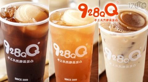 928QQ手工天然膠原蛋白/928QQ/膠原蛋白/凍飲/飲料