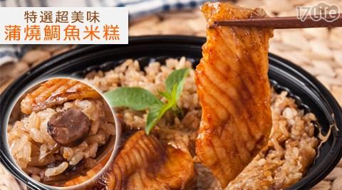 蒲燒/鯛魚/米糕/日本