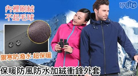 保暖/防風/防水/加絨/衝鋒/外套/風衣