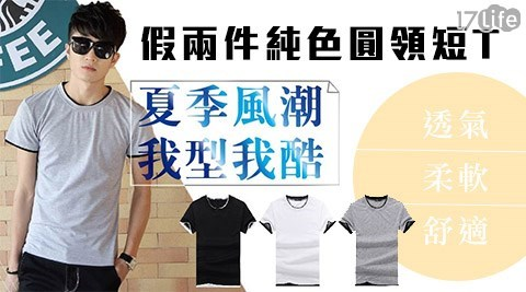 假兩件/素色/圓領/短袖/T恤