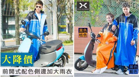 大降價/RainX/前開式/配色/側邊/加大/雨衣