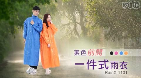 RainX/素色/前開式/一件式/雨衣