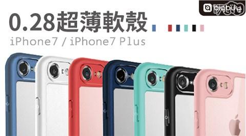 平均每入最低只要218元起(含運)即可享有iPhone 7/iPhone 7 plus 0.28超薄軟殼1入/2入/4入,型號:iPhone 7/7 plus,多色任選。
