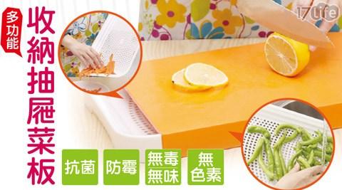 平均最低只要226元起(含運)即可享有廚房收納抽屜多功能瀝水砧板平均最低只要226元起(含運)即可享有廚房收納抽屜多功能瀝水砧板:1入/2入/3入/4入,顏色:橙色/綠色。