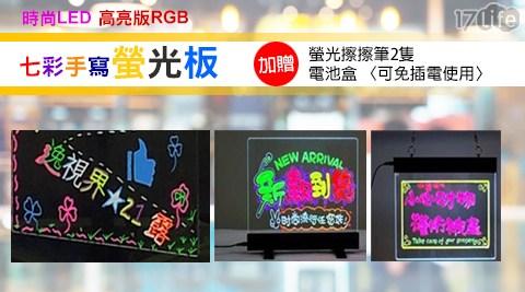 時尚/LED/高亮版/RGB/七彩/手寫螢光板