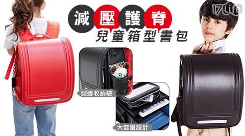 平均每入最低只要870元起(含運)即可享有日式減壓護脊兒童箱型書包任選1入/2入/3入,顏色:黑色/紅色。