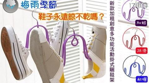 新款/加粗/創意/多功能/活動式/掛式/曬鞋架/鞋架
