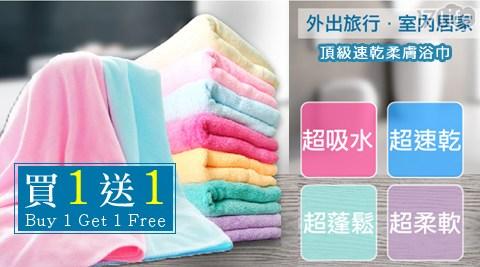 頂級速乾柔膚浴巾/買一送一/浴巾