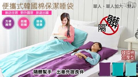 只要375元起(含運)即可享有原價最高10,392元便攜式韓國棉保潔睡袋只要375元起(含運)即可享有原價最高10,392元便攜式韓國棉保潔睡袋1入/2入/4入/8入:(A)單人/(B)單人加大/(C)雙人;顏色:神秘藍/冰河藍/丁香紫。