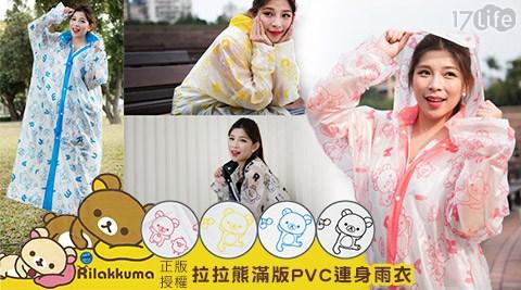 正版/授權/拉拉熊/卡通/滿版/PVC/連身/雨衣