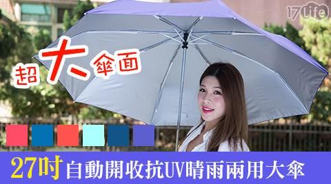 27吋/自動傘/開收傘/抗UV/晴雨傘/兩用傘/大傘/傘/雨傘/摺疊傘/遮陽傘