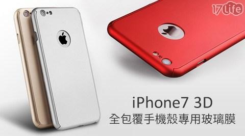 iPhone7/3D/全包覆/手機殼/專用/玻璃膜