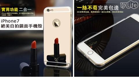 iPhone7/絕美/自拍鏡面/手機殼