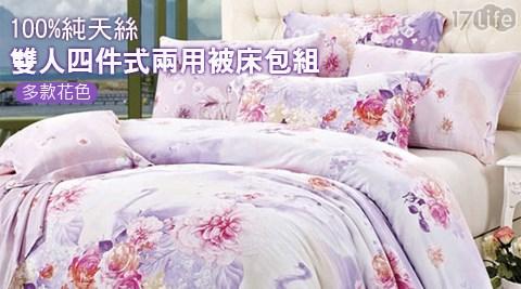雙人/雙人床/純天絲/天絲/絲質/枕套/枕/床/四件式/涼被/被/兩用被/床包/床單/床罩/床包組/100%純天絲四件式兩用被床包組-雙人組合