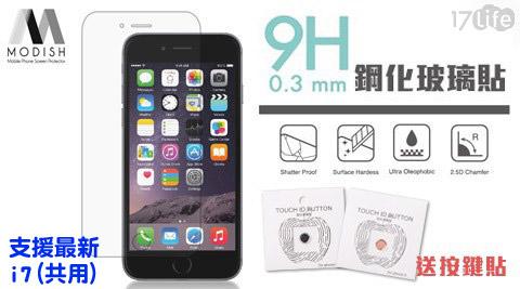 MODISH APPLE/IPHONE 專用/鋼化玻璃貼/按鍵貼/玻璃貼/手機貼/螢幕貼