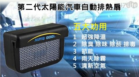 太陽能汽車自動排熱扇/排熱扇/汽車排熱扇