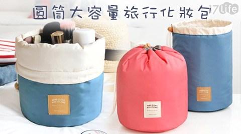 化妝包/旅行/大容量/旅行化妝包/旅行包
