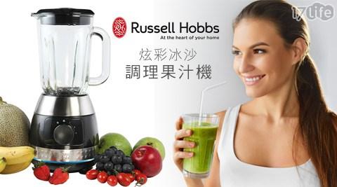 只要3980元(含運)即可購得【Russell Hobbs英國羅素】原價6900元炫彩冰沙調理果汁機(20230TW)1台,享原廠保固二年。