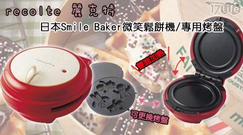只要650元起(含運)即可享有【recolte 麗克特】原價最高2,990元日本Smile Baker微笑鬆餅機/專用烤盤只要650元起(含運)即可享有【recolte 麗克特】原價最高2,990元日本Smile Baker微笑鬆餅機/專用烤盤:(A)經典款1台/(B)聖誕節紅色限定版1台/(C)專用烤盤1組,多款任選,鬆餅機保固一年。