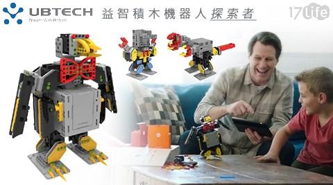 只要6,890元(含運)即可享有原價7,990元UBTech Jimu 益智積木機器人(探索者)1入只要6,890元(含運)即可享有原價7,990元UBTech Jimu 益智積木機器人(探索者)1入。