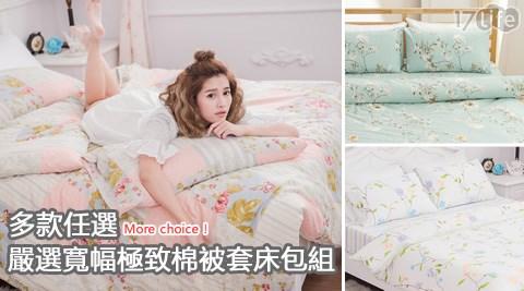 嚴選天然寬幅極致棉被套床包組/被套床包組/被套/床包