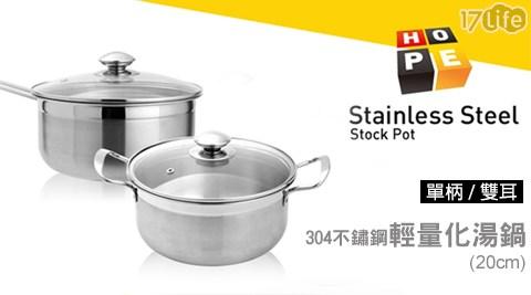 德國/HOPE/歐普/304/不鏽鋼/輕量化/湯鍋/20CM/廚具