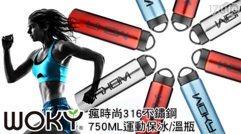 WOKY/沃廚/瘋時尚316不鏽鋼750ML運動保冰/保溫瓶