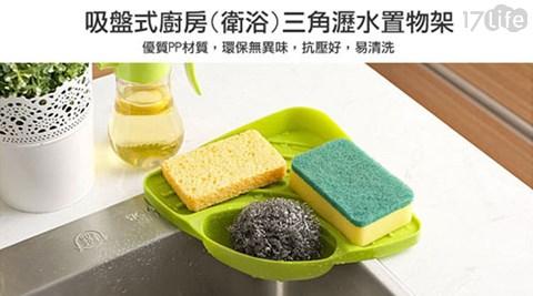 吸盤式/廚房/衛浴/三角瀝水置物架/瀝水/置物架