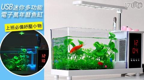USB/迷你多功能/電子/萬年曆/魚缸