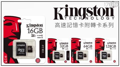 只要239元起(含運)即可享有【Kingston 金士頓】原價最高2,199元Micro SDHC/SDXC SDCX10 C10 (SDC10G2)高速記憶卡附轉卡只要239元起(含運)即可享有【Kingston 金士頓】原價最高2,199元Micro SDHC/SDXC SDCX10 C10 (SDC10G2)高速記憶卡附轉卡:16GB/32GB/64GB/128GB。