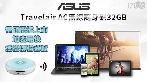 ASUS/華碩/Travelair AC/無線隨身碟/32GB