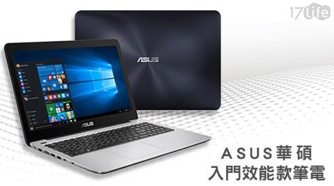 ASUS 華碩/ X556UV-0041B6198DU/ 15.6吋/HD i5-6198DU 920MX 2G/獨顯 500G /入門效能款筆電