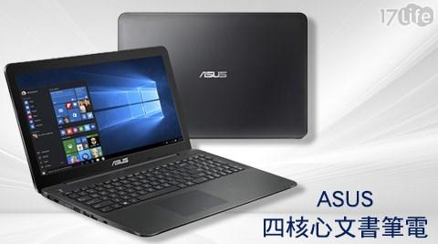 Asus/華碩/X554SJ-0027KN3700/寬螢幕/15.6吋/N3700/獨顯/NV 920/2G/四核心/文書筆電/500G硬碟/筆電/電腦/筆記型電腦
