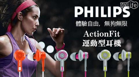PHILIPS /飛利浦/運動型/耳機/ SHQ2300