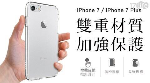 Airpillow/iPhone7 /iPhone7 plus/ 防摔/空壓殼
