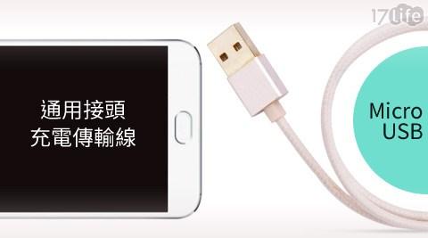 Micro USB/充電線/傳輸線/3C/3C配件/USB線