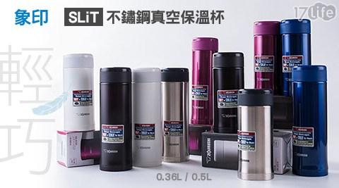 只要1,199元起(含運)即可享有【象印】原價最高2,720元SLiT不鏽鋼真空保溫杯任選2入:(A)0.36L(SM-AGE35)/(B)0.5L(SM-AGE50),多色任選。