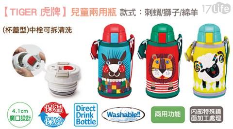 平均每入最低只要1,350元起(含運)即可享有【TIGER 虎牌】兒童兩用瓶1入/2入(600cc/入),款式:刺蝟/獅子/綿羊。