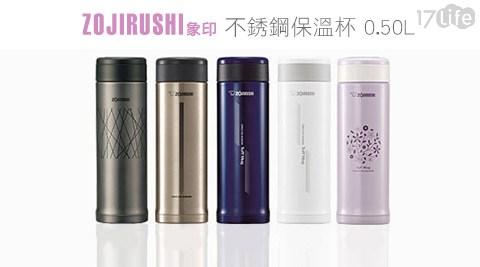 平均每個最低只要567元起(含運)即可購得【象印ZOJIRUSHI】不銹鋼保溫杯0.50L(SM-AFE50)1個/2個/3個,多色任選。