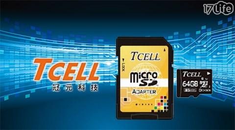 只要902元(含運)即可享有【TCELL 冠元】原價1,100元MicroSDXC UHS-I 64GB 85MB/s高速記憶卡(C10)只要902元(含運)即可享有【TCELL 冠元】原價1,100元MicroSDXC UHS-I 64GB 85MB/s高速記憶卡(C10)1入。