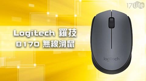 Logitech/羅技/B170/無線滑鼠/滑鼠